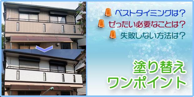 家の塗り替えワンポイント情報