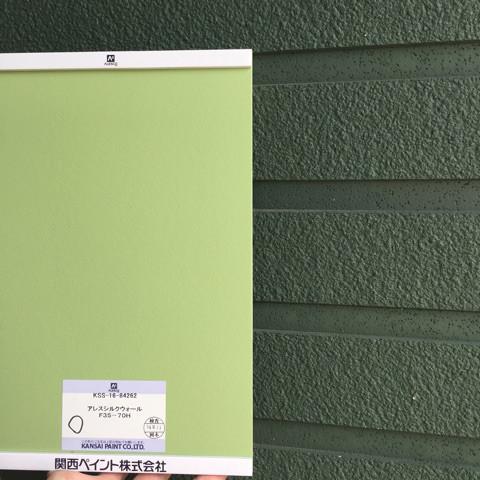 塗り板 色見本