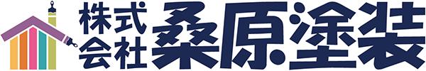 住宅・アパートの塗り替えと防水なら横浜の桑原塗装へ